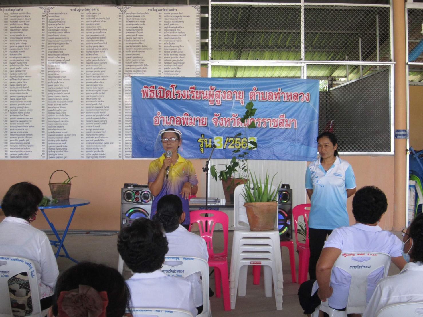 โครงการโรงเรียนผู้สูงอายุ ประจำปีงบประมาณ 2563