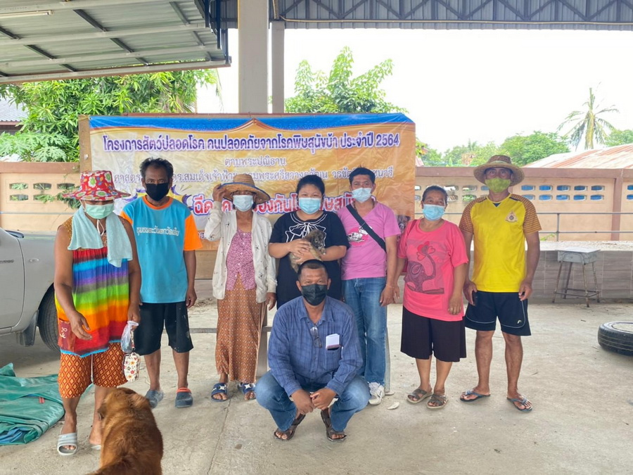 โครงการสัตว์ปลอดโรคคนปลอดภัยจากพิษสุนัขบ้า